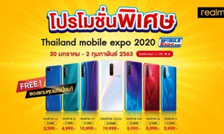 โปร realme ในงาน Mobile expo 2020