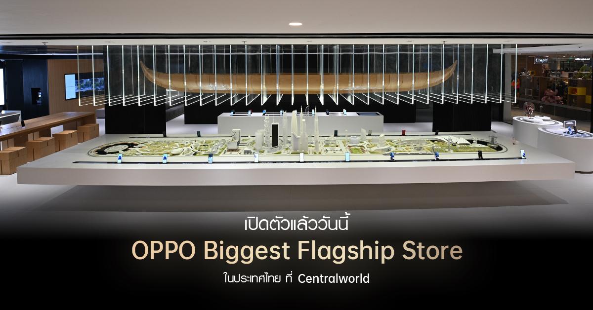 เปิดตัวแล้ว OPPO Biggest Flagship Store พร้อมมอบประสบการณ์ที่เหนือกว่า และการบริการสุดพรีเมี่ยม ที่ศูนย์การค้าเซ็นทรัลเวิลด์