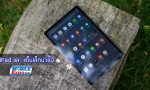 iPad and tablet worth buying mobile expo 2020 jan