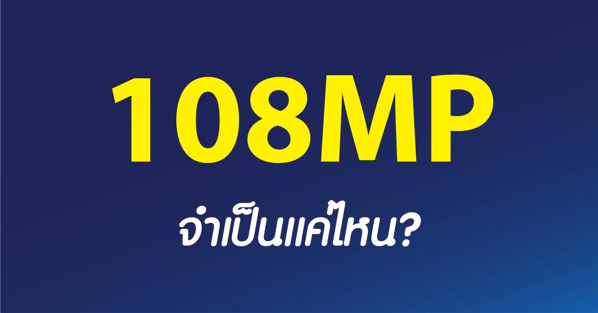 108 MP