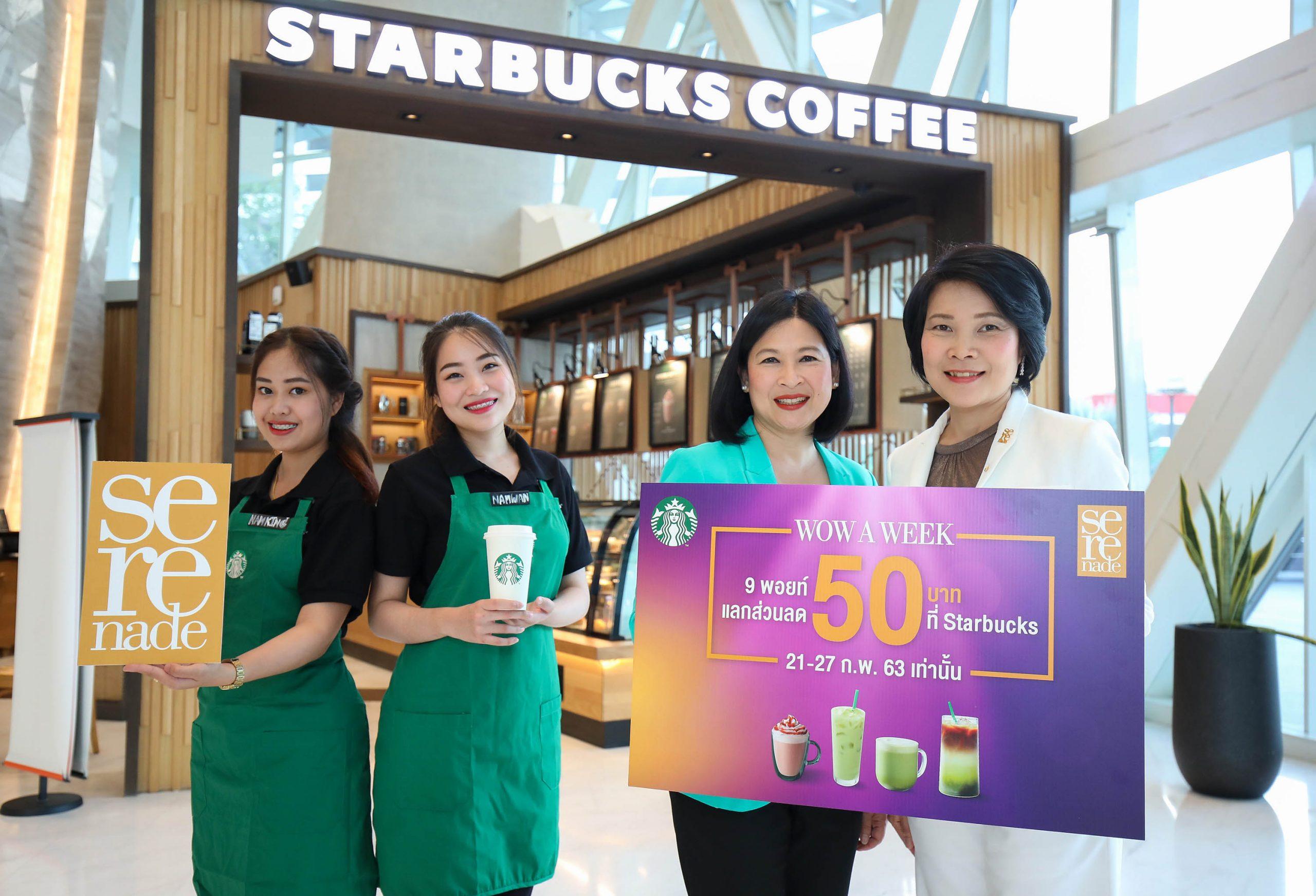 200221 Pic_01 AIS Serenade X Starbucks ใช้พอยท์แลกรับเครื่องดื่มยอดฮิต