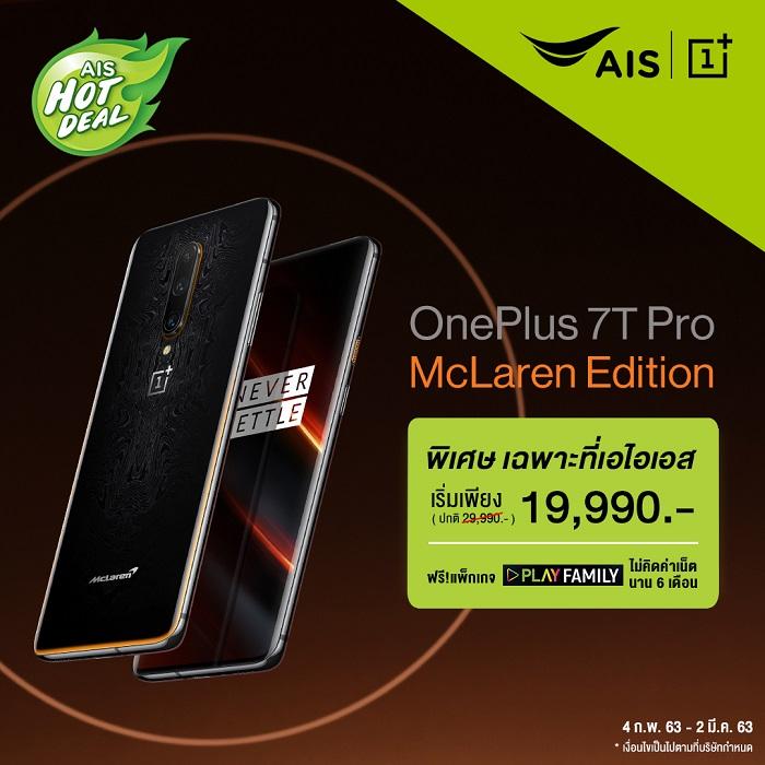 AIS 7T Pro McL Feb 2020