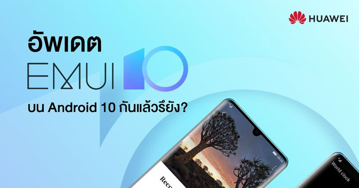 HUAWEI Mate 30 Pro Rethink Interaction EMUI 10 update android 10