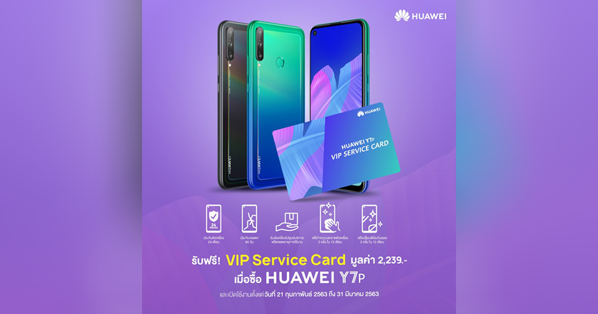HUAWEI Y7p and MediaPad M6 Released in thailand