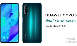 HUAWEI nova 5T สีใหม่ Crush Green ราคา 9,990 บาท วางจำหน่ายทั่วประเทศแล้ว
