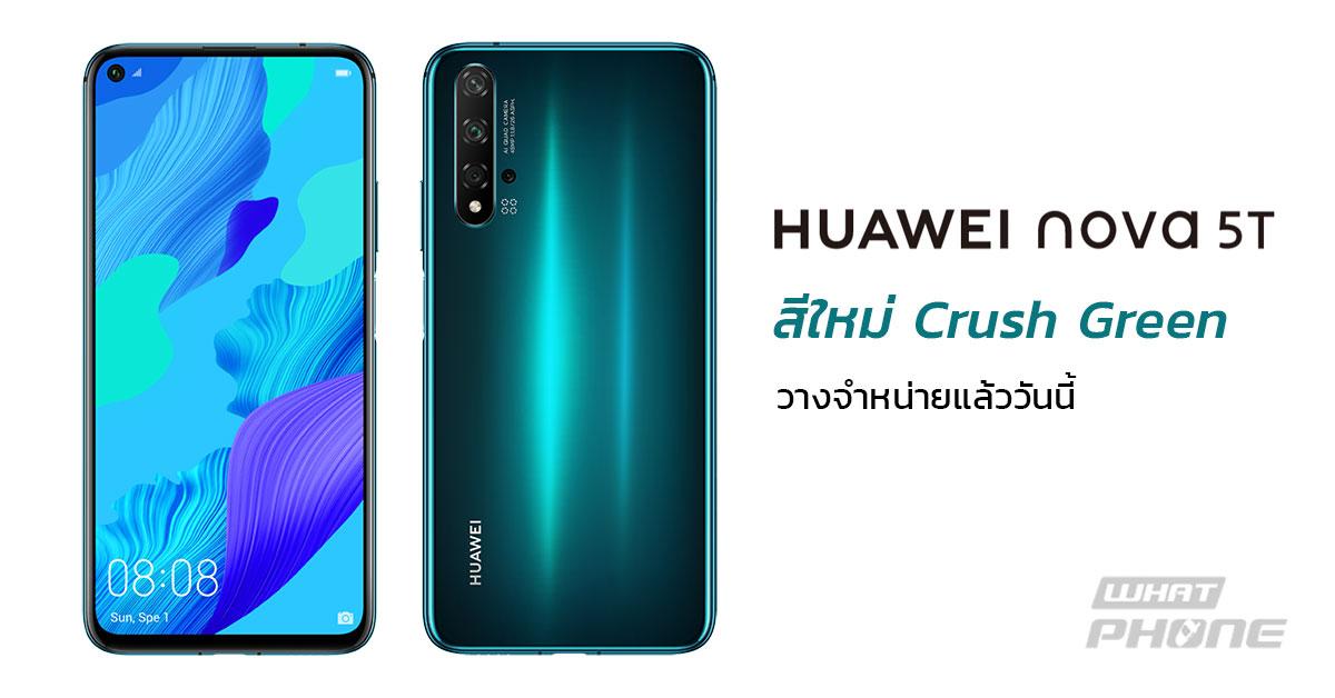 HUAWEI-nova-5T-Crush-green