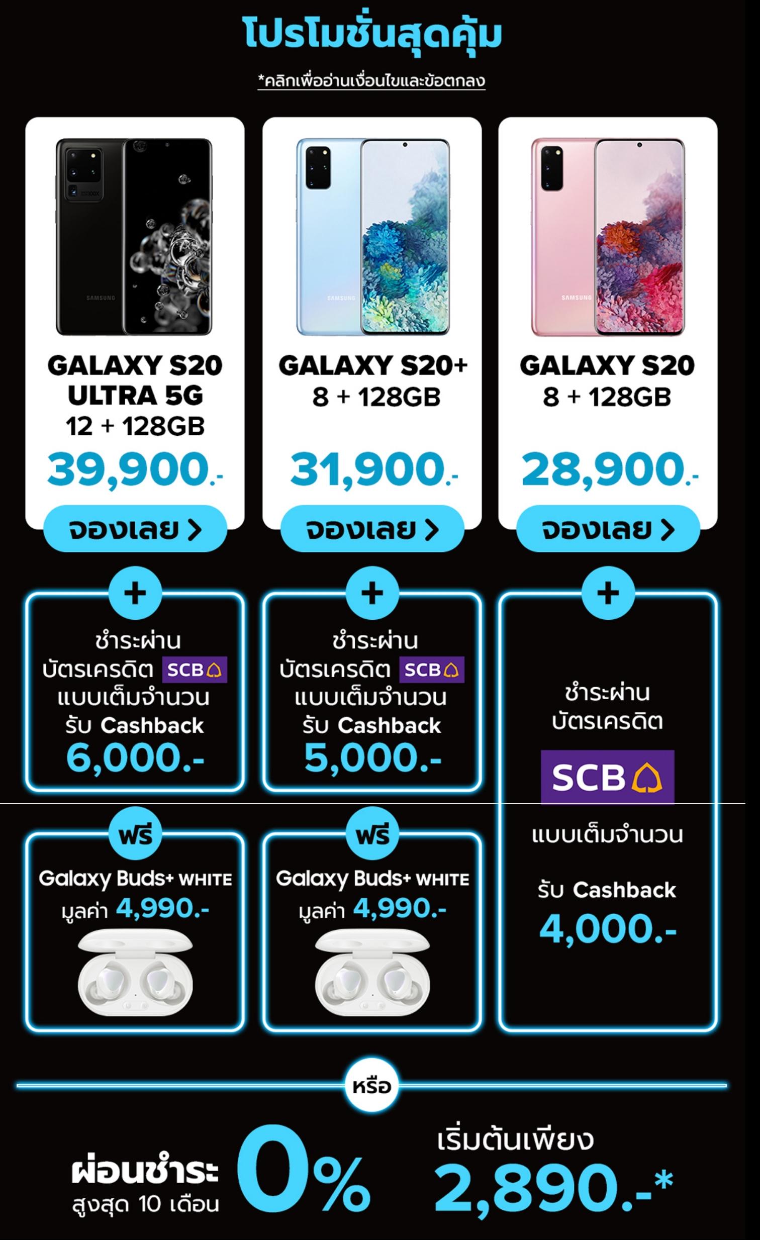 โปร Galaxy S20 จาก JD Central