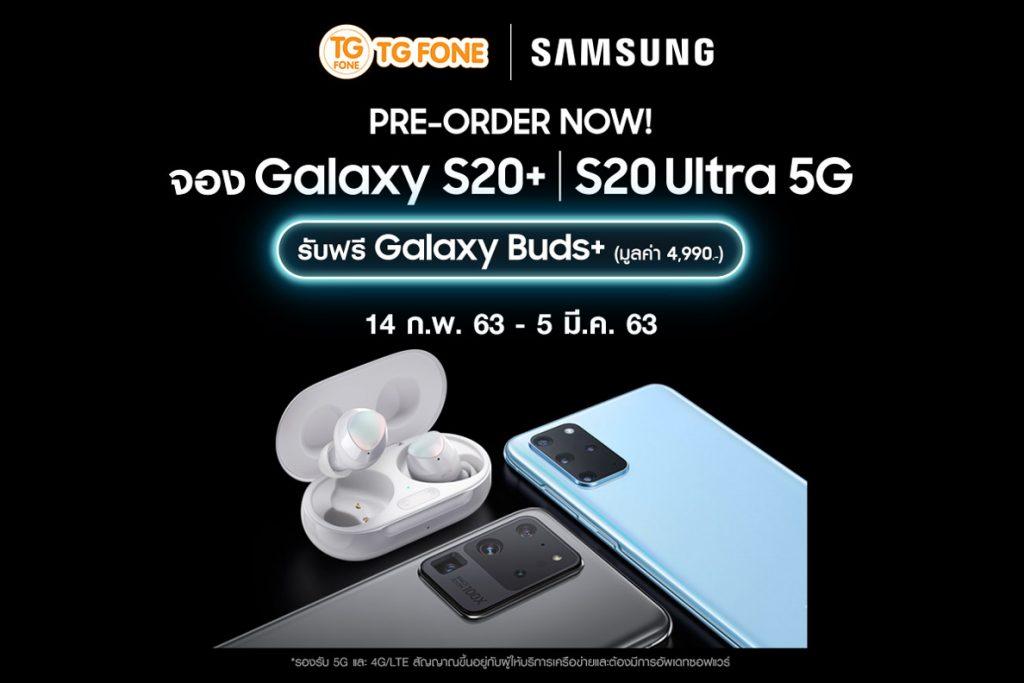 โปรจอง Galaxy S20 Series จาก Lazada x TG Fone