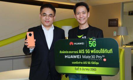 Huawei Mate30Pro5G AIS
