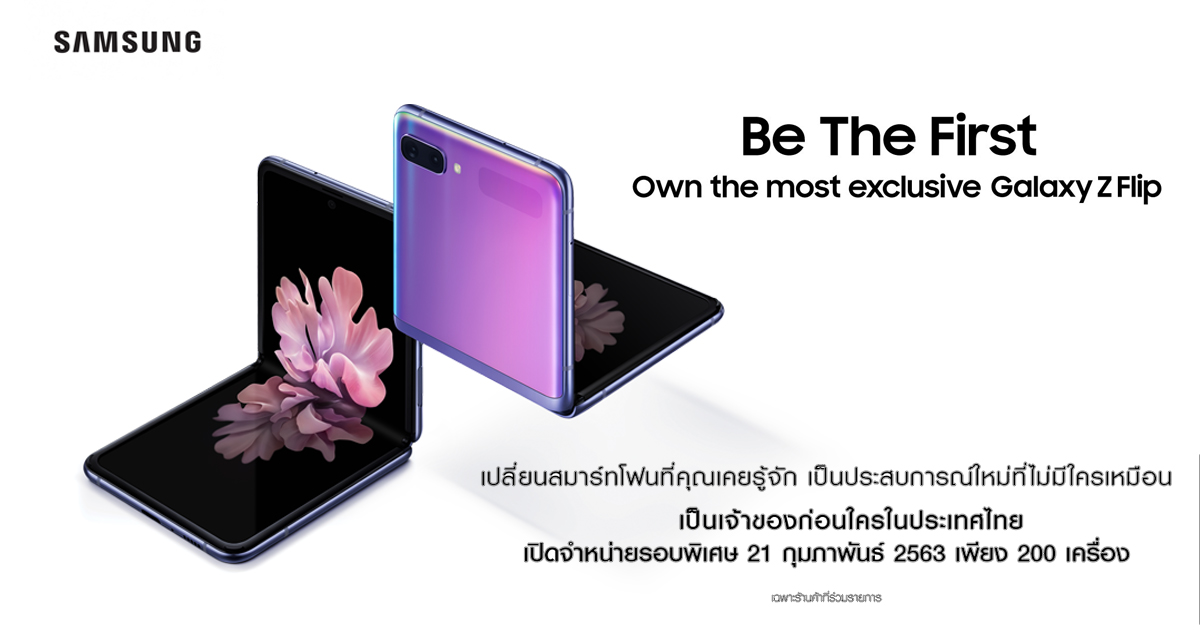 Samsung Galaxy Z Flip Be the First 21 feb 2020