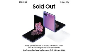Samsung Galaxy Z Flip exclusive SOLD OUT