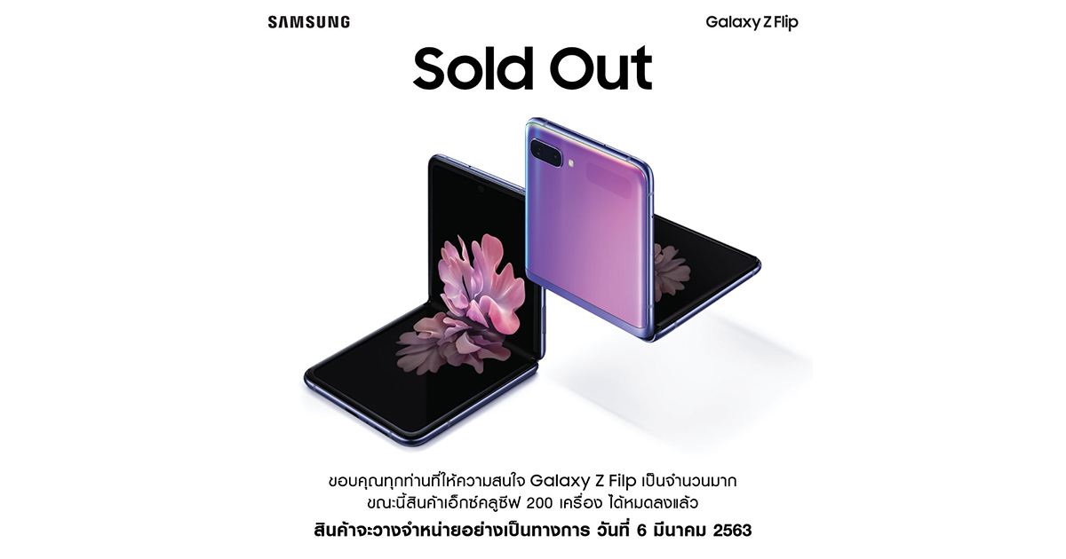 Samsung-Galaxy-Z-Flip-exclusive-SOLD-OUT-001