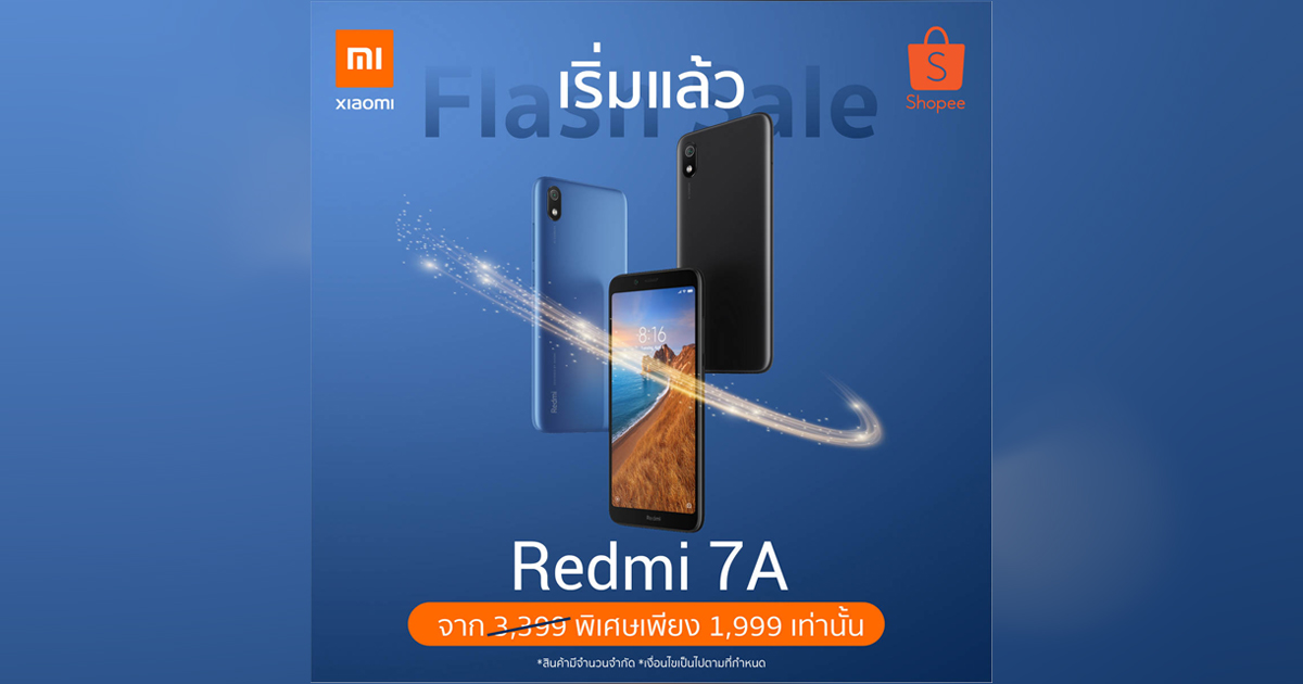 Xiaomi Shopee Redmi 7A Flashsale 19 feb 2020