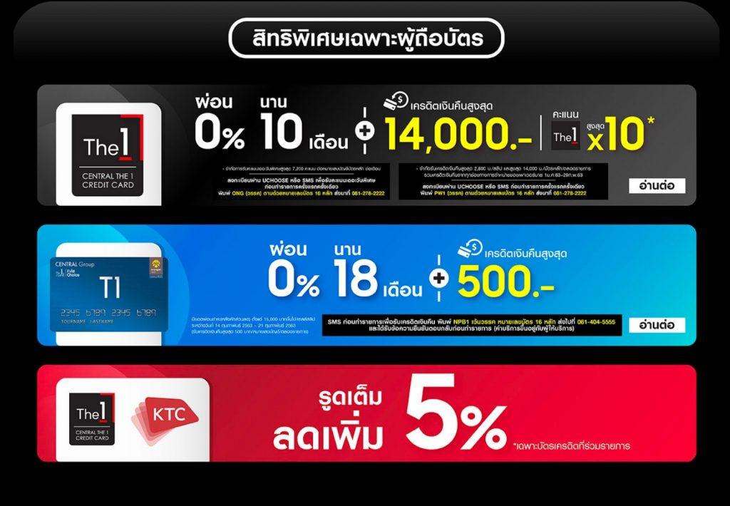 โปรบัตรเครดิต Samsung Galaxy S20 Series จาก Power Buy