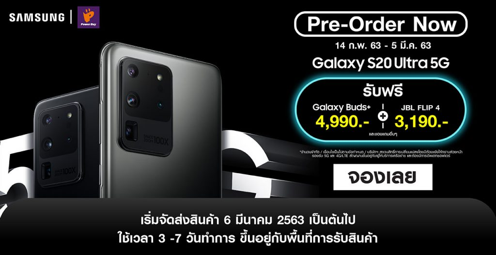 โปร Samsung Galaxy S20 Series จาก Power Buy