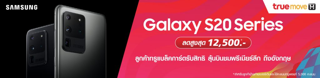 โปรจอง Samsung Galaxy S20 Series ทรู
