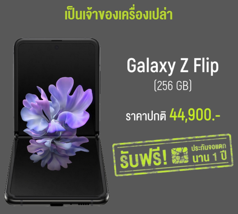 promotion-samsung-galaxy-z-flip-exclusive-ais 03