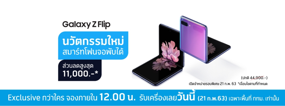 promotion-samsung-galaxy-z-flip-exclusive-dtac 01