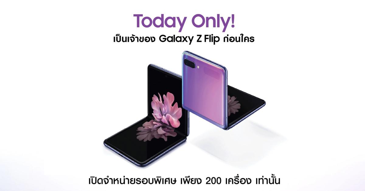 promotion-samsung-galaxy-z-flip-exclusive