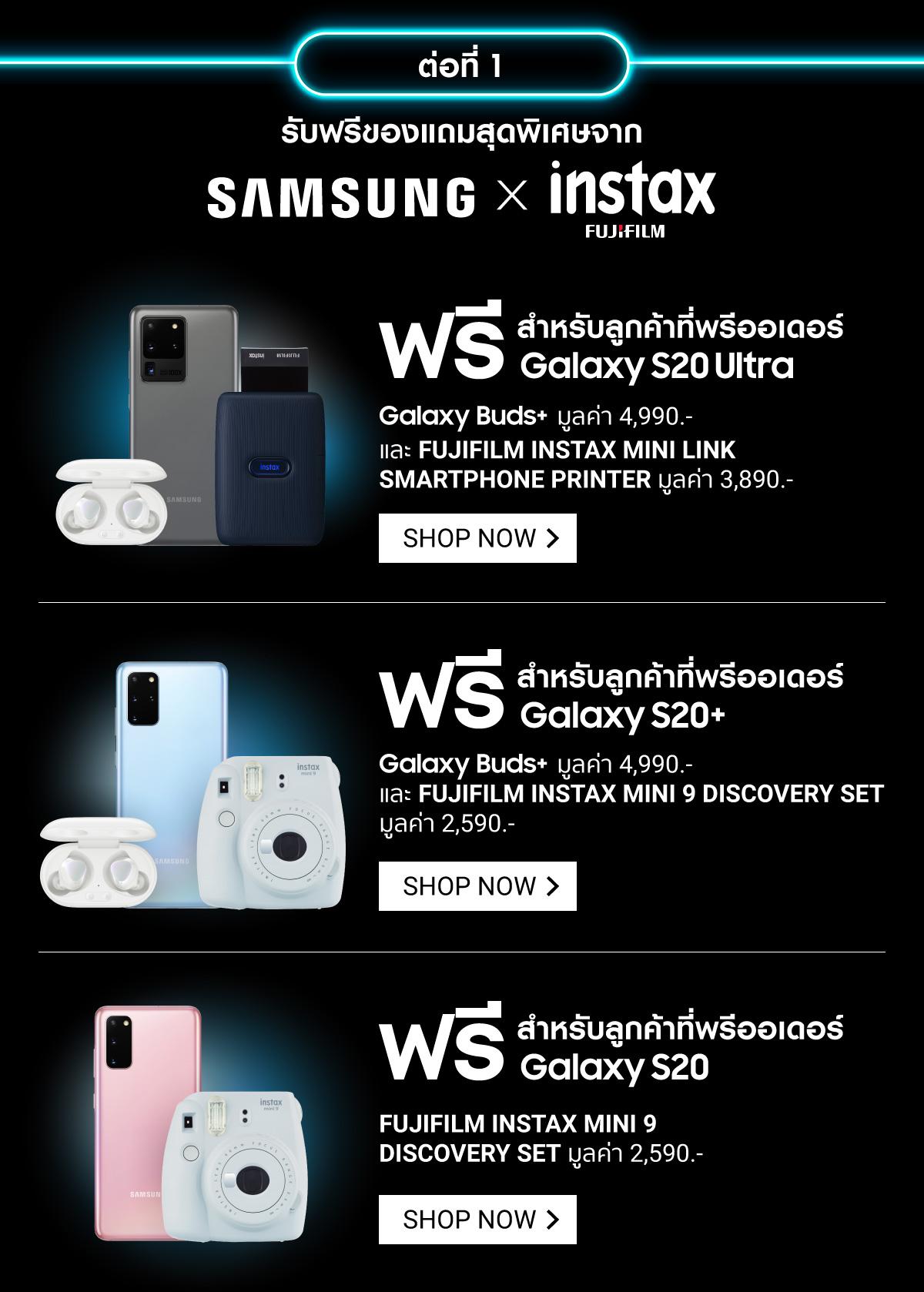 พรีออเดอร์ Galaxy S20 Series ชอปปี้