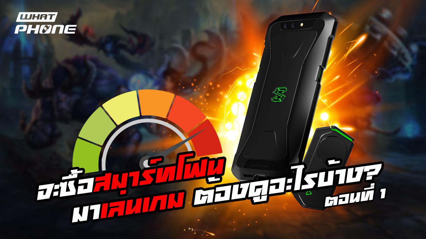 Smart Phone Gaming