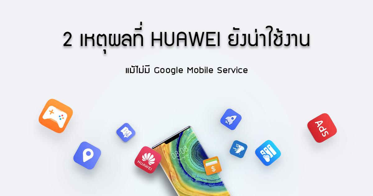 เหตุผลที่ควรซื้อ Huawei