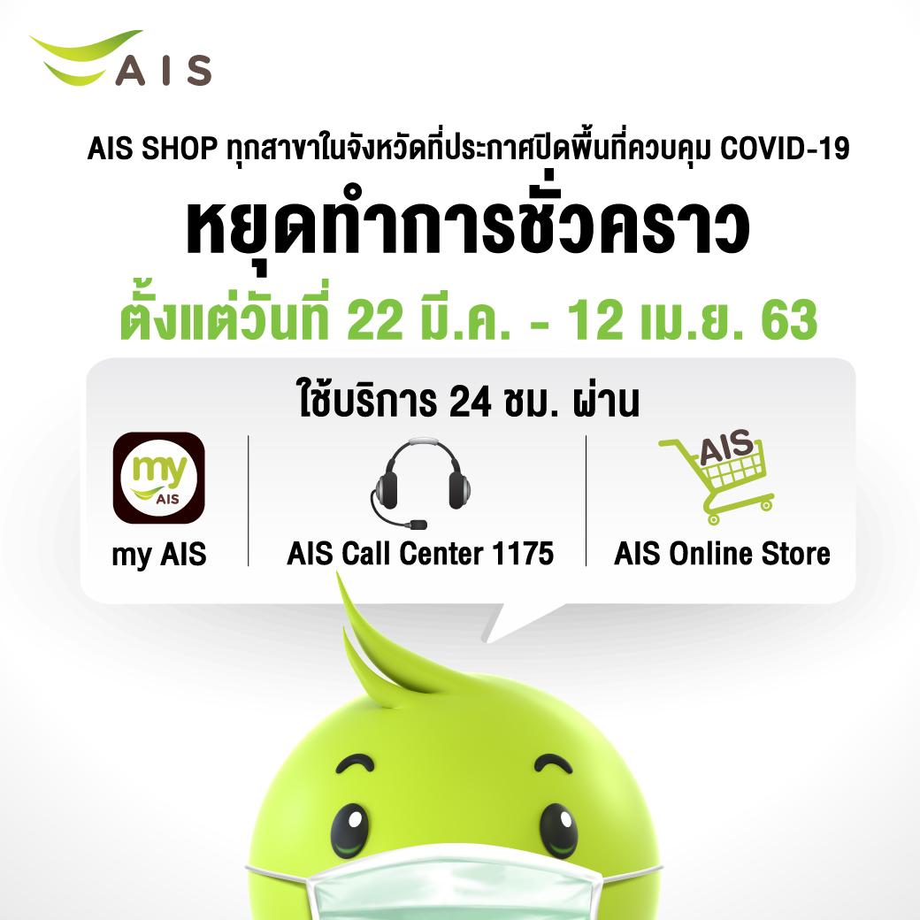 200322 Pic 01 AIS พร้อมให้บริการ ลูกค้ามั่นใจ! อยู่ที่ไหนก็อุ่นใจ ใช้บริการ AIS ได้ตลอด 24 ชั่วโมง (1)