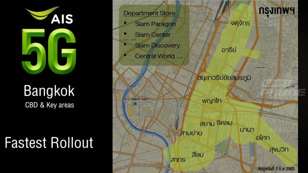 พื้นที่ AIS 5G ในกรุ่งเทพฯ