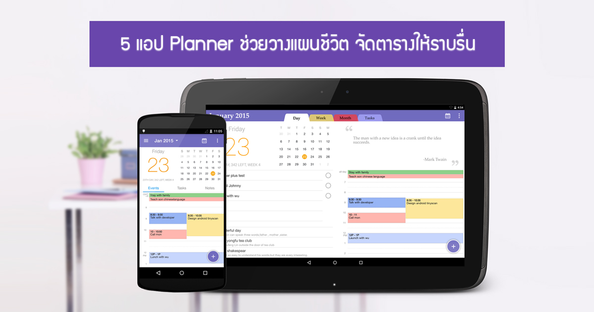 5 planner applications recommended