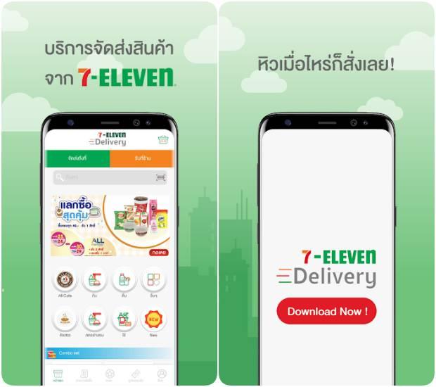 7-11 app