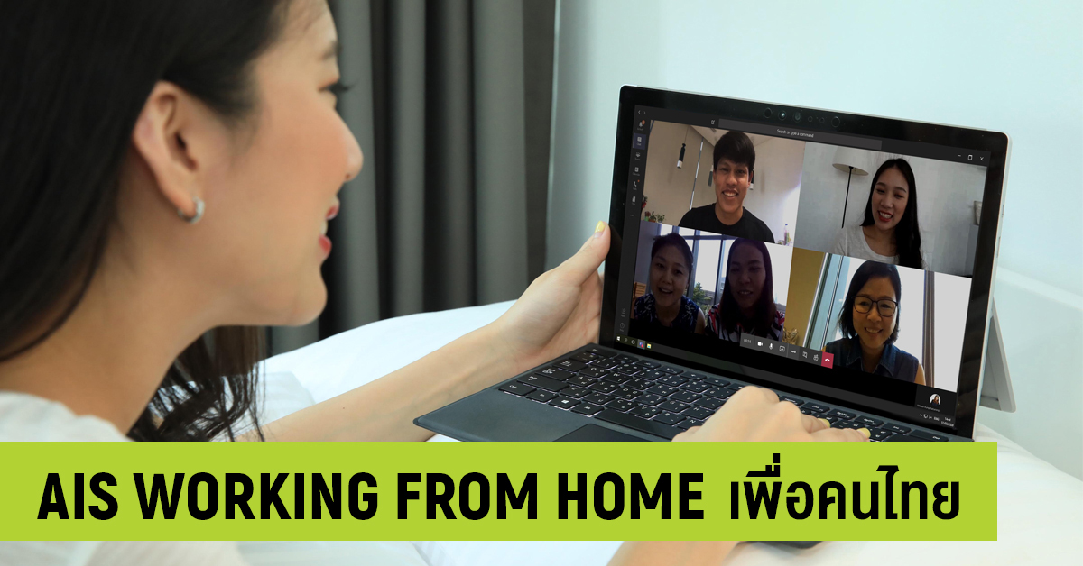 AIS ส่งแพ็กเกจ WORKING FROM HOME