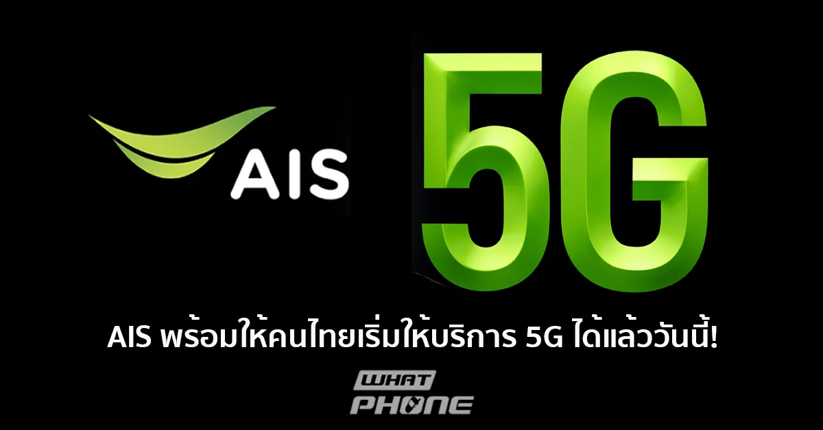 AIS พร้อมให้คนไทยเริ่มให้บริการ 5G ได้แล้ววันนี้!