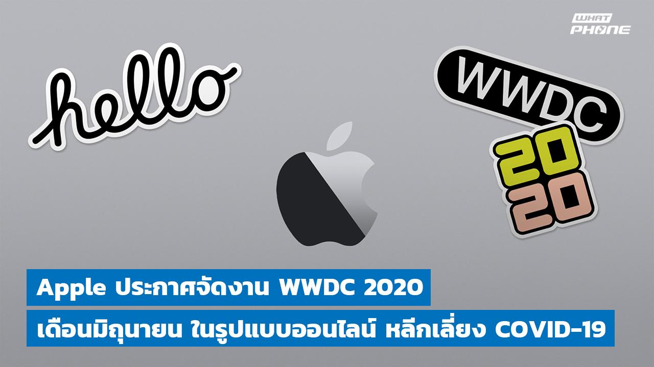 Apple ประกาศ WWDC 2020 เตรียมจัดในเดือนมิถุยายนในรูปแบบออนไลน์