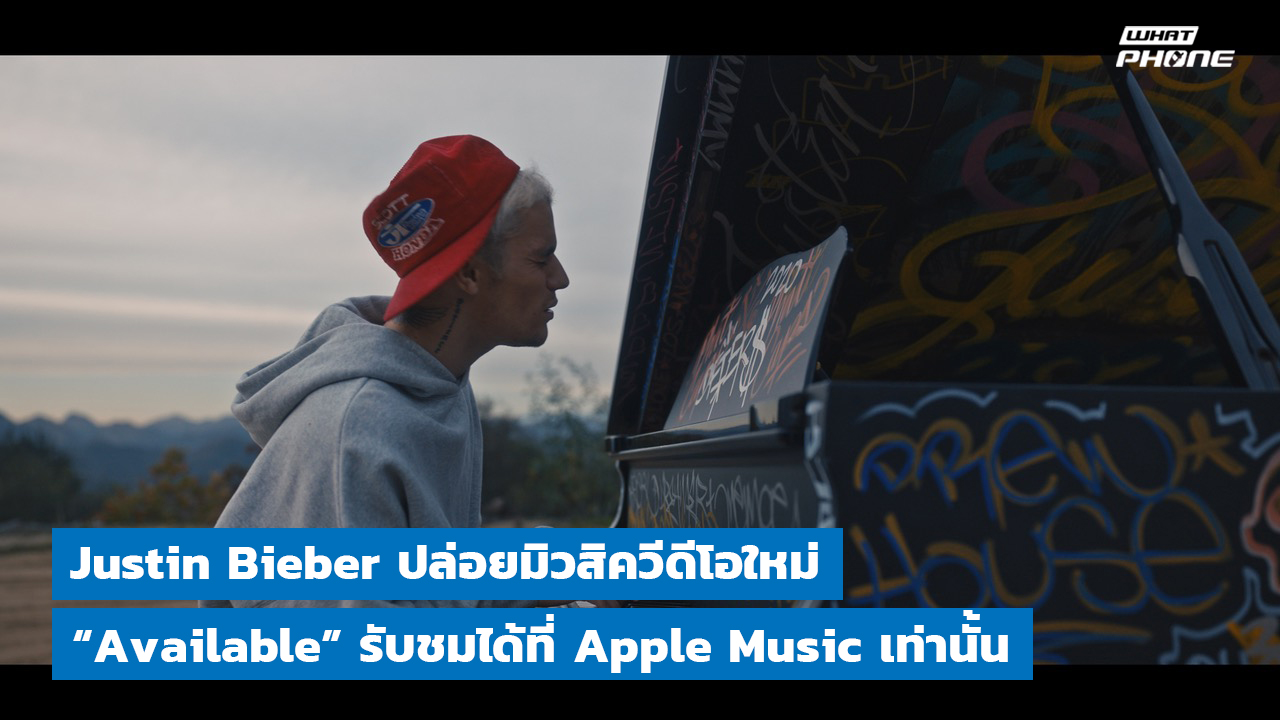 "Justin Bieber ปล่อยมิวสิควีดีโอใหม่ ""Available"" รับชมได้ที่ Apple Music เท่านั้น"