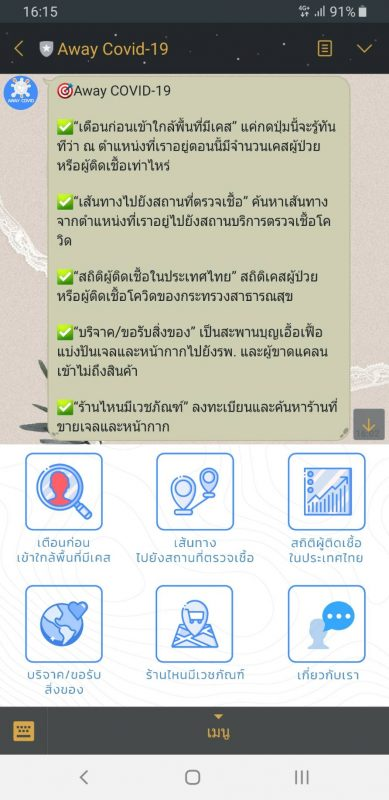 away covid-19 mini app line oa
