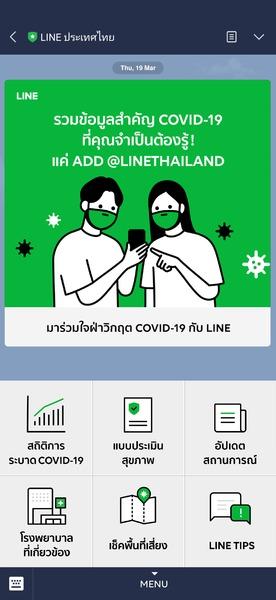 LINE COVID-19 Info Hub