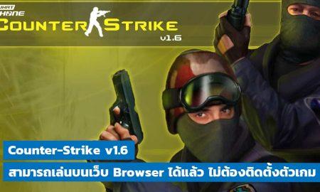 Counter-Strike v1.6 เปิดให้เล่นผ่านเว็บ Browser ได้แล้ว ไม่ต้องติดตั้งตัวเกม