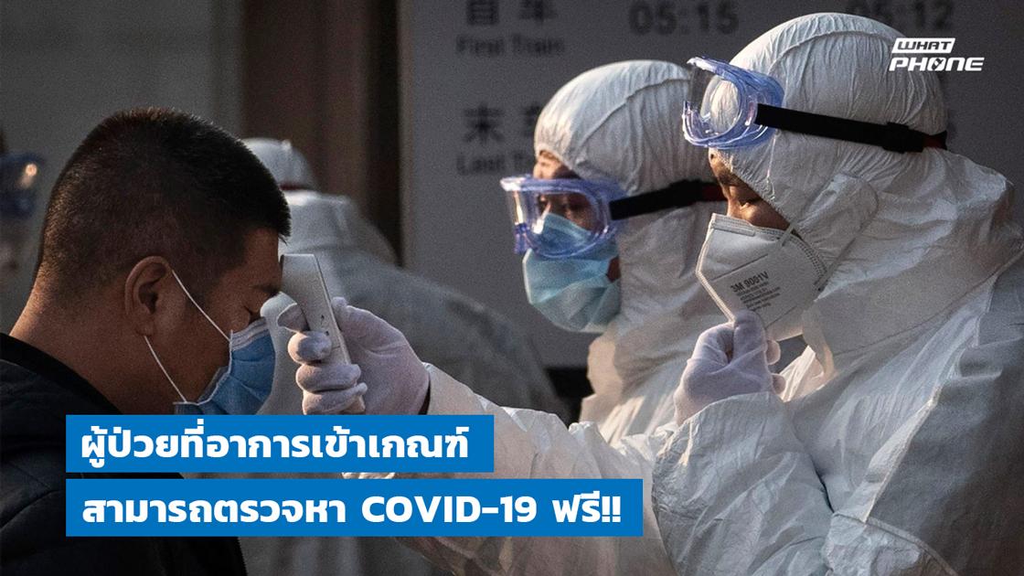 ตรวจ COVID-19 ฟรี
