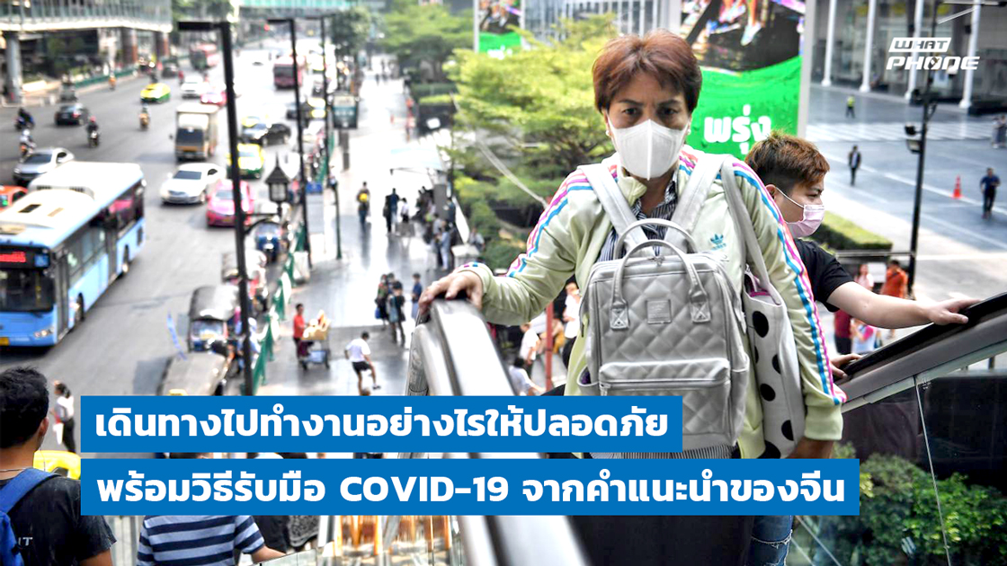 Go to work safely for COVID-19