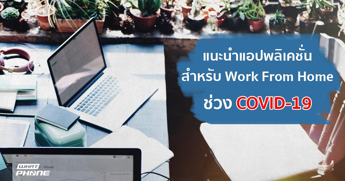 แนะนำแอปสำหรับทำงานที่บ้าน ช่วง COVID-19
