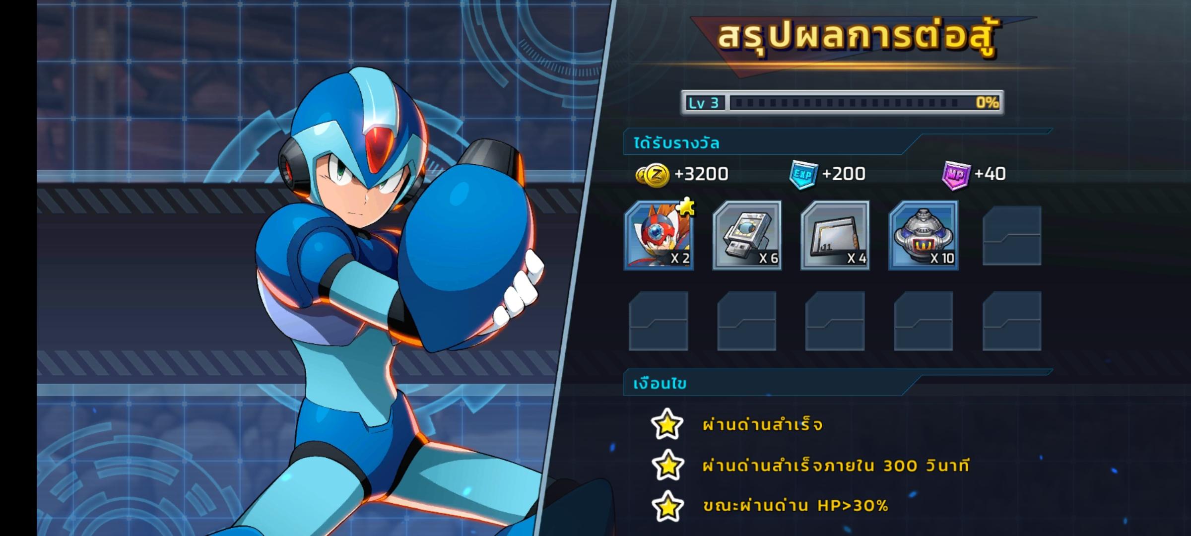 Screenshot_20200324-133839_ROCKMAN X DiVE