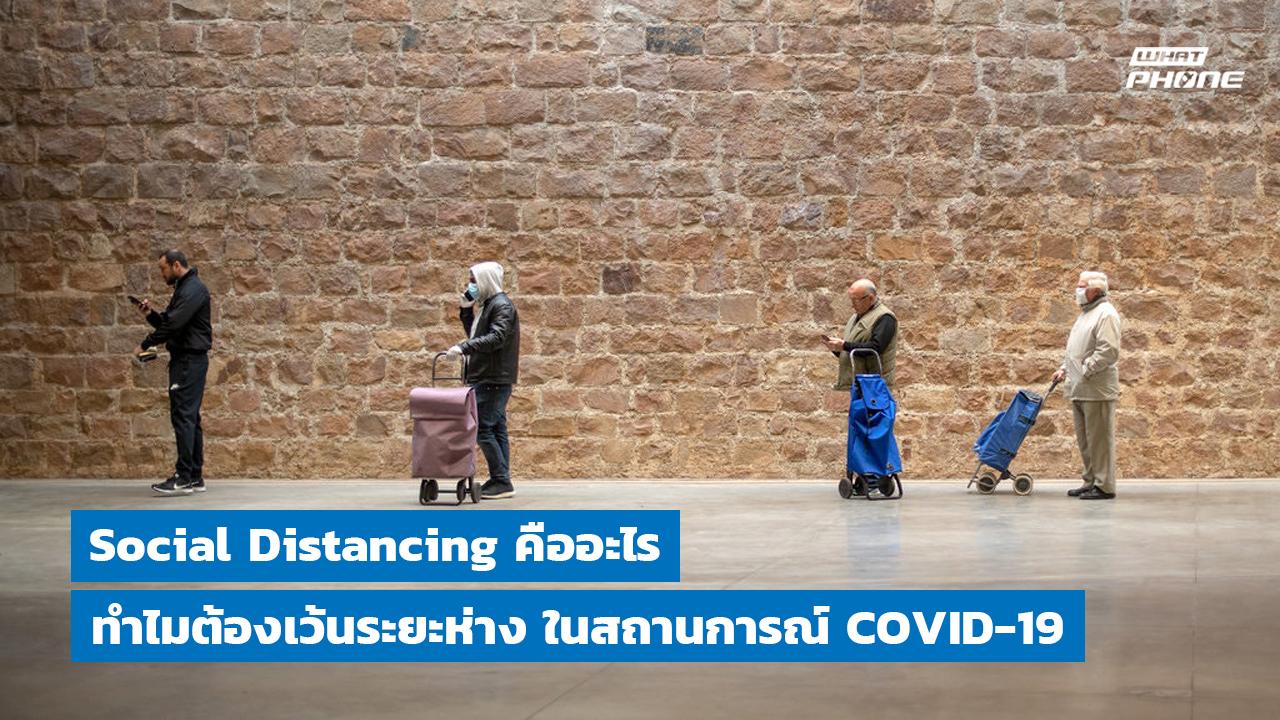 ทำไมต้องเว้นระยะห่าง ในสถานการณ์ COVID-19