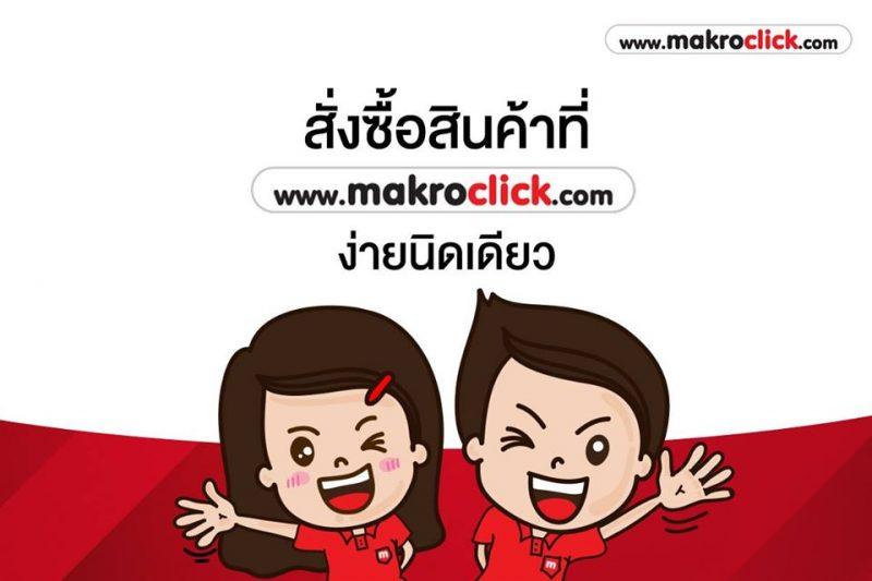 makroclick