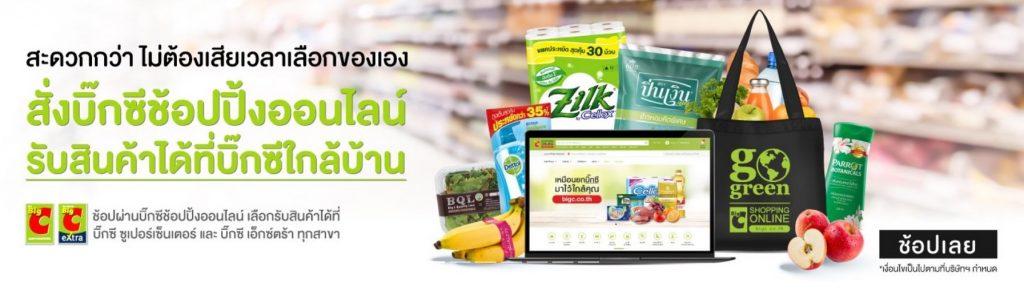 big c Supermartket shopping online