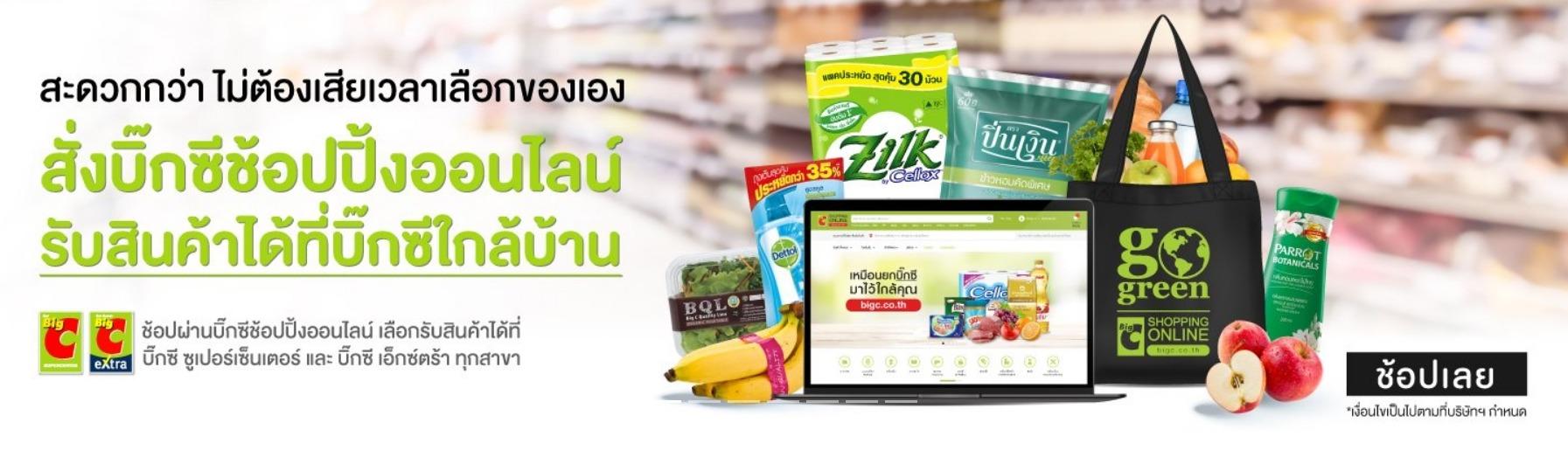 shop online bigc.co.th-
