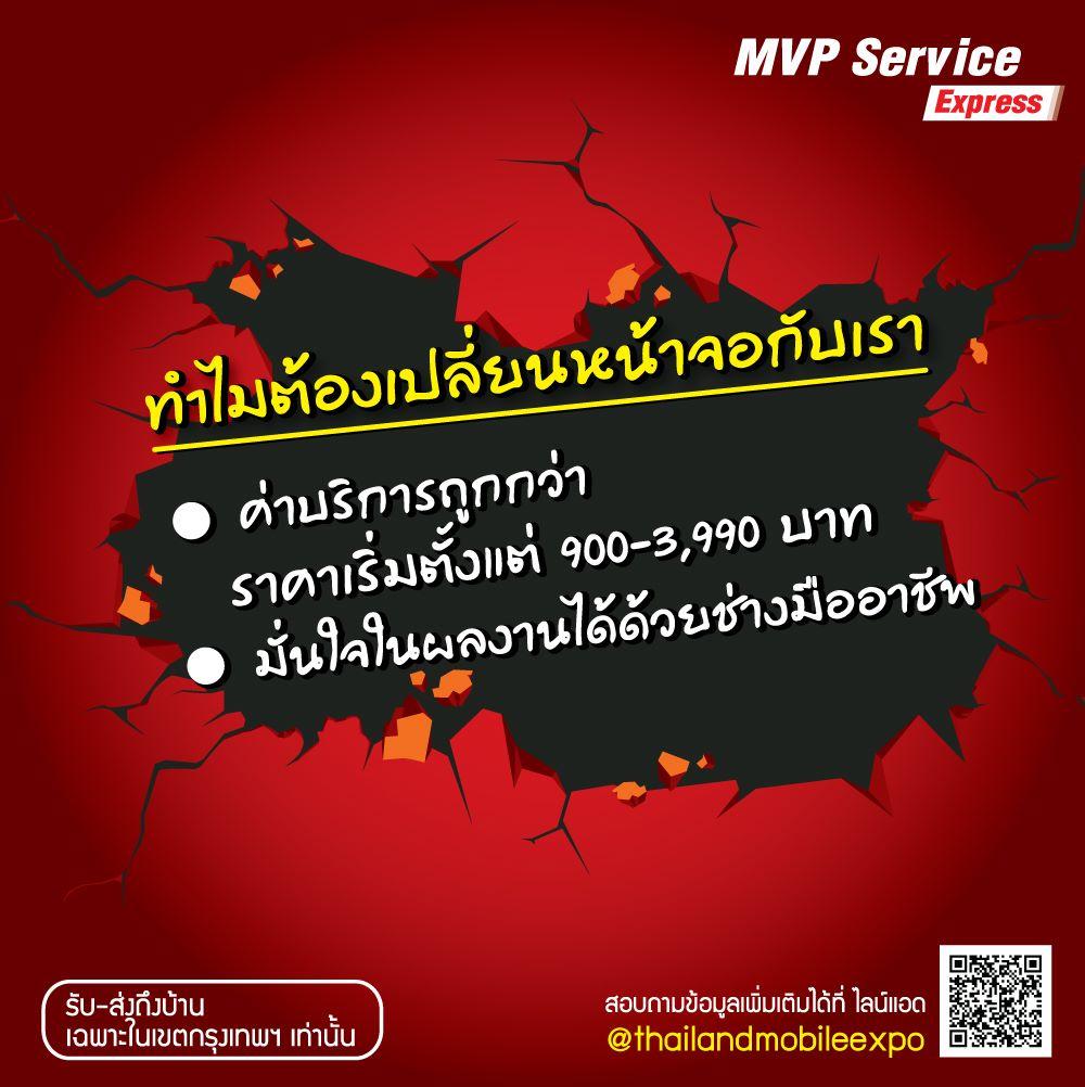 MVP Service Express