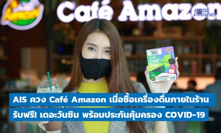 AIS the one sim x cafe amazon free COVID 19 insurance