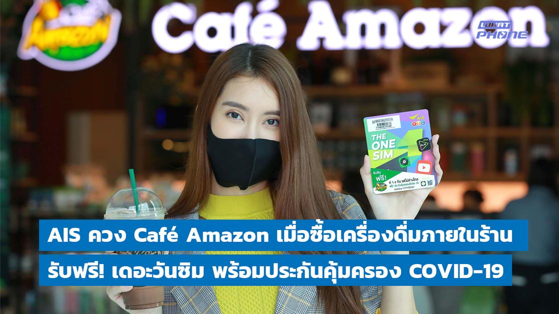 AIS the one sim x cafe amazon free COVID 19 insurance