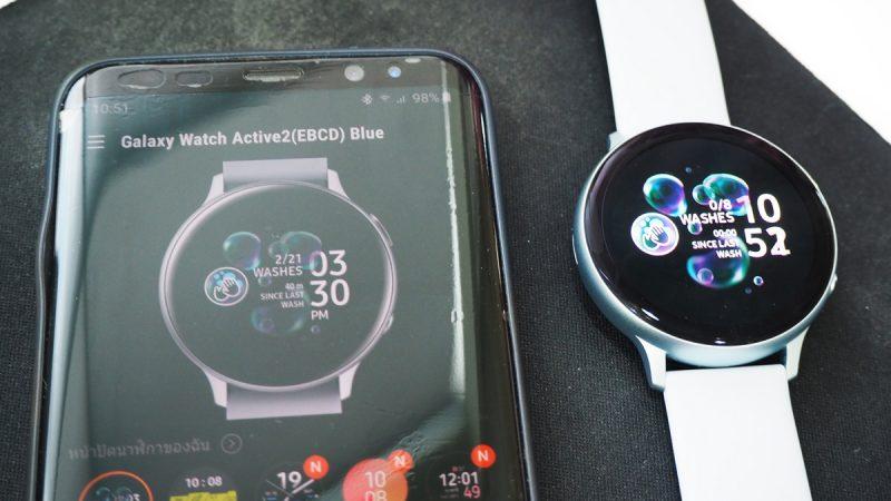 Galaxy-Watch-Active-2-App-Hand-Wash