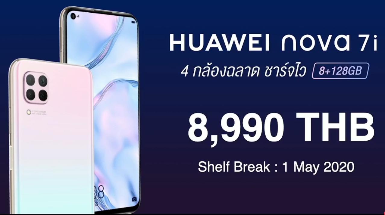 Huawei Nova 7i price th
